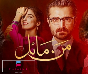 Hum Tv: Mann Mayal Pakistani Drama Serial – New Episode