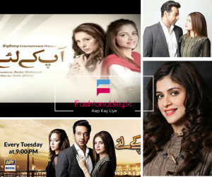 Aap Kay Liye – Ary Digital Drama Serial – New Episode