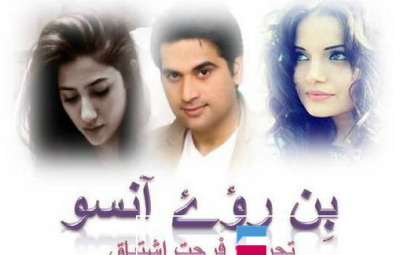 "Upcoming-Drama-Serial-On-Hun-Tv-Entertainment-""Bin-Roye-Ansoo"""