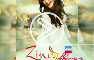 Zindagi Kitni Haseen Hai Movie 2016 - Theatrical Trailer