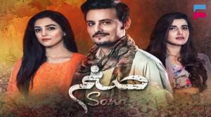 """""""Sanam"""" New – Hum Tv Drama Serial"""