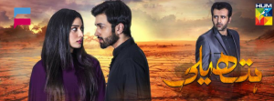 Hatheli – Hum Tv Drama Serial