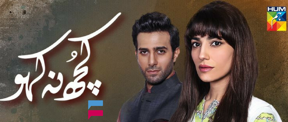 kuch-na-kaho-drama-serial-hum-tv