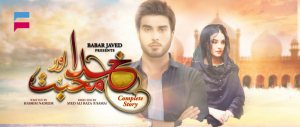Khuda Aur Mohabbat | Season 2 – GEO Tv