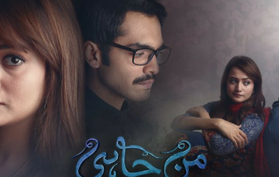Manchahi-drama-serial-geo-tv