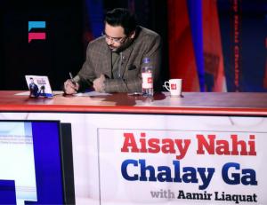Aisay Nahi Chalay Ga – Bol Network Show