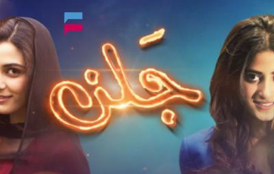 Jalan Geo tv drama serial