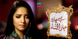 Bechari Mehrunnisa – GEO Tv Drama