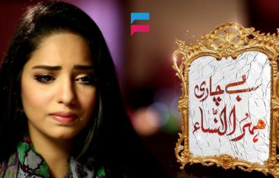 Bechari Mehrunnisa Drama - Har pal GEO Tv