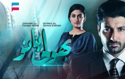 Bholi Bano - GEO Tv Drama
