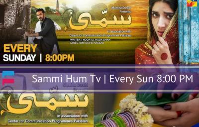 Sammi Drama - Hum Tv