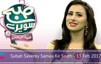 Subah Saverey Samaa Ke Saath - 13 Feb 2017 - Samaa Tv