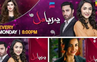 Yeh Raha Dil - Hum Tv Drama