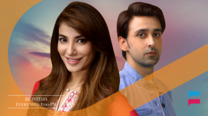 Be Inteha – URDU 1 Drama