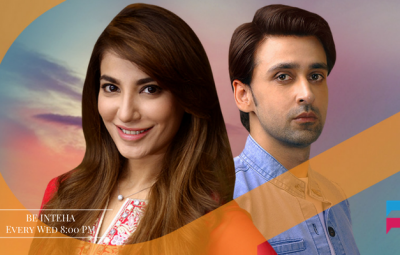 BE INTEHA - Urdu1 Drama