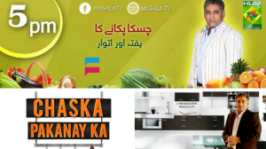 Chaska Pakany Ka – Masala Tv – 19 March 2017