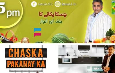 Chaska Pakany Ka - Masala Tv - 20 Mar 2017