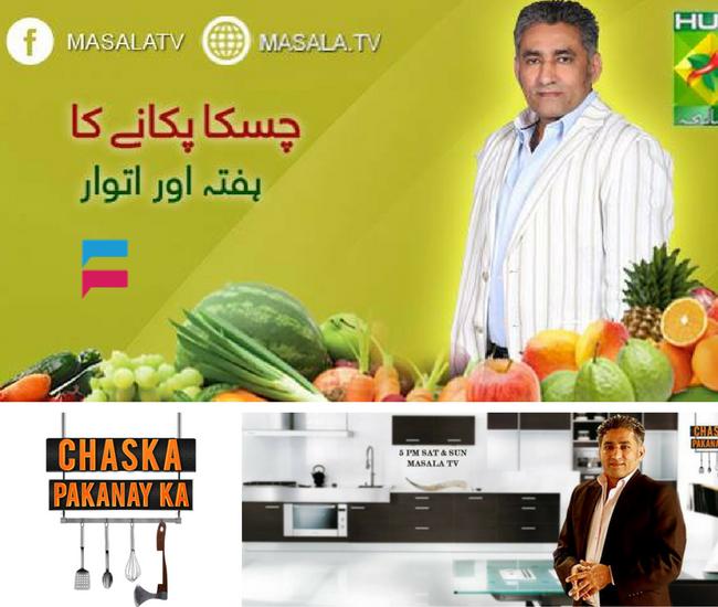 Chaska Pakany Ka - Masala Tv - 27 March 2017
