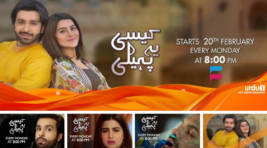 Kesi Ye Paheli - Urdu1 drama
