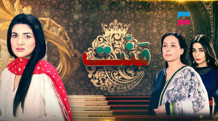 Mannat - GEO Tv Drama