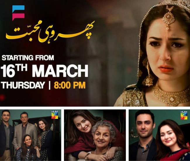 Phir Wohi Mohabbat - Hum Tv drama