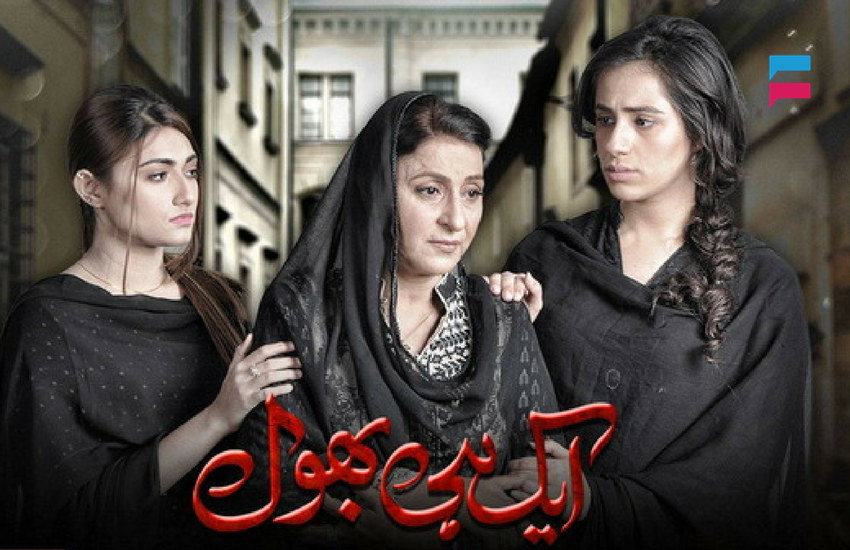 Aik hi Bhool - ARY Digital Drama