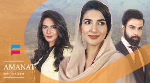 Amanat – Urdu1 Drama