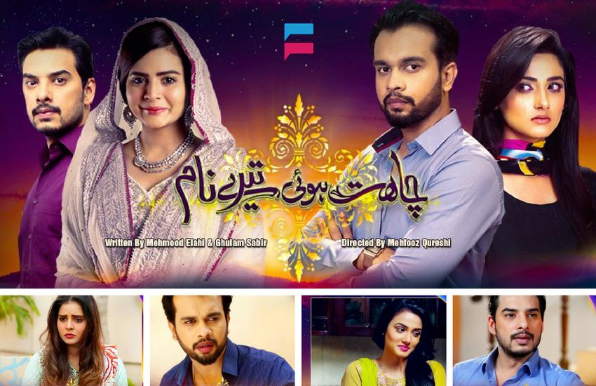 Chahat Hui Tere Naam - GEO Tv Drama