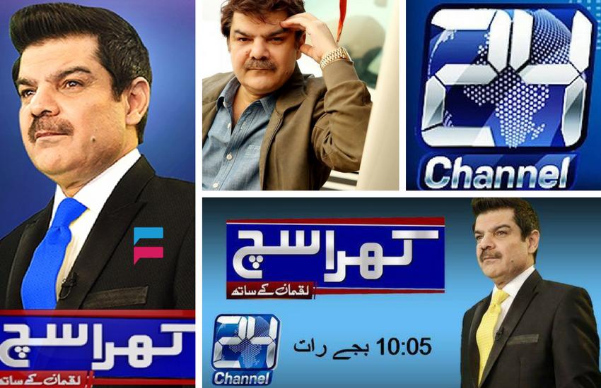 Khara Sach Luqman Kay Sath - 24 News HD