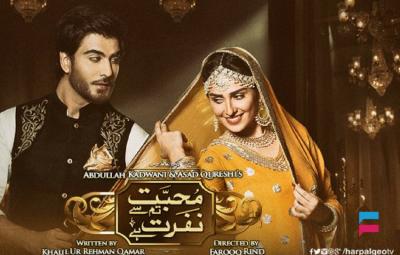 Mohabbat Tumse Nafrat Hai - GEO Tv