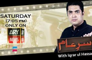 Sar-e-Aam – ARY News