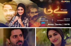 Baby – Express Entertainment Drama