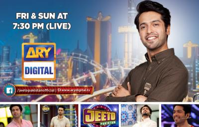 Jeeto Pakistan - Game Show ARY Digital
