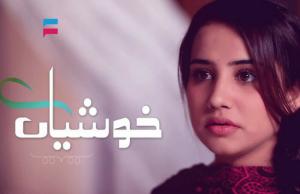Khushiyaan – GEO Tv Drama