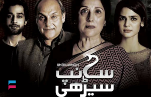 Saanp Seerhi – Express Entertainment Tv Drama