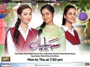 Saheliyaan – ARY Digital Drama
