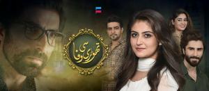 Thori Si Wafa – Hum tv Drama