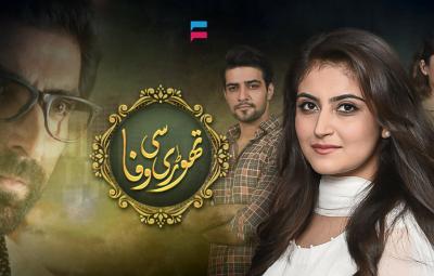 Thori Si Wafa - hum tv drama