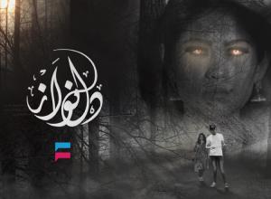 DilNawaz – Aplus Tv Drama