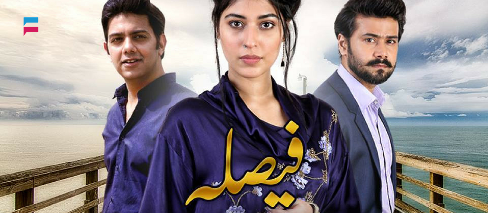 Faisla – ARY Digital Tv Drama
