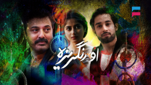 O Rungreza – Hum Tv Drama