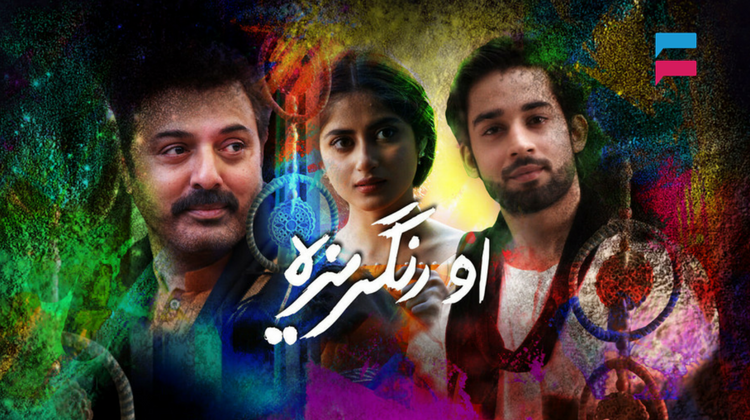 O Rungreza - Hum Tv Drama