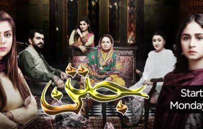 Jatan - ARY Digital Drama