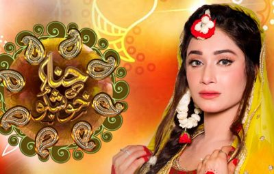 Hina-Ki-Khushboo geo tv