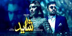 Shayyad – GEO Tv Drama