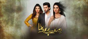 Mere Bewafa – Aplus Tv Drama