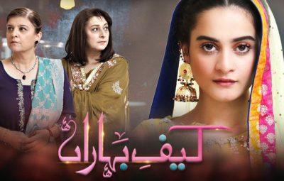 Kaif-e-baharan-geo-tv