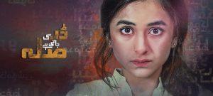 Dar Si Jati Hai Sila  – Hum Tv Drama