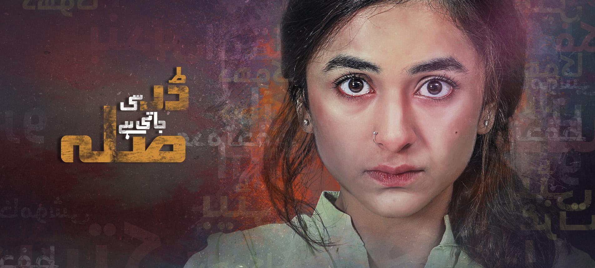 Dar Si Jati Hai Sila - hum tv drama