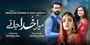 Mera Khuda Janay – GEO Tv Drama